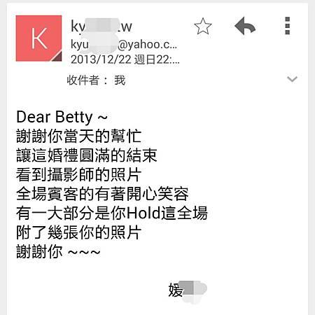 婚禮主持betty