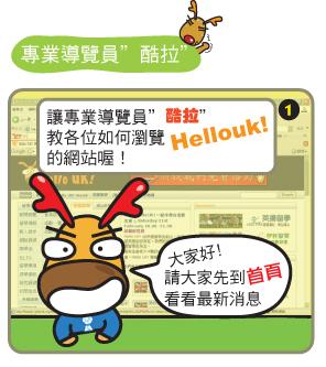 酷拉是hellouk的導覽員-S.jpg