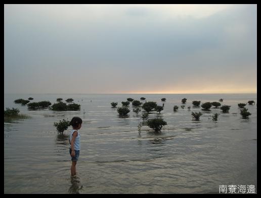200909南寮06.JPG