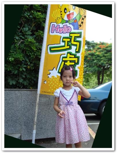 200909巧虎劇02.jpg