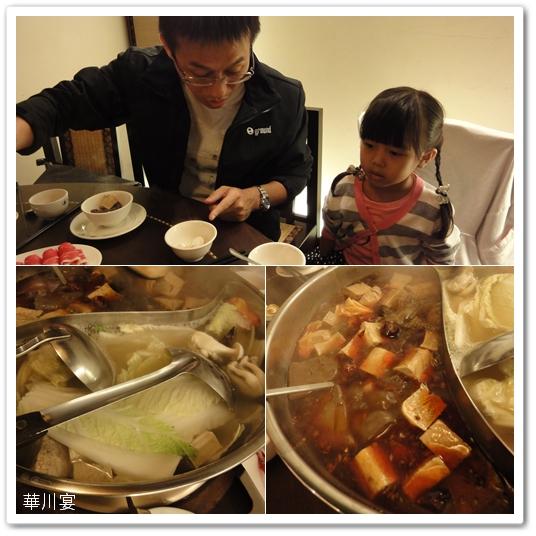 200910華川宴2.jpg