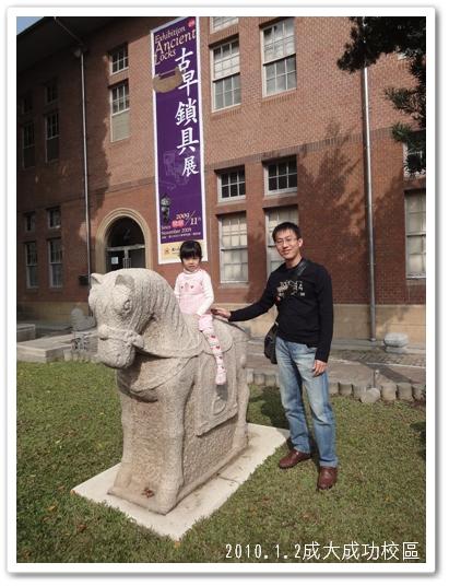 201001台南遊01.jpg