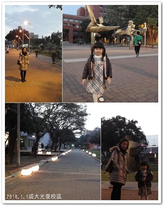 201001台南遊05.jpg