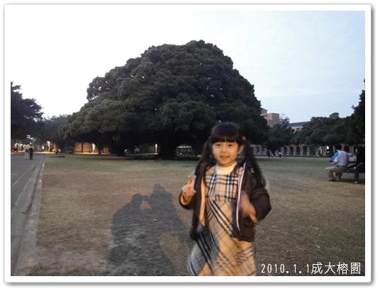 201001台南遊06.jpg