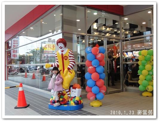 201001麥當勞01.jpg