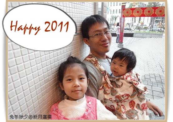 201102過年1.JPG