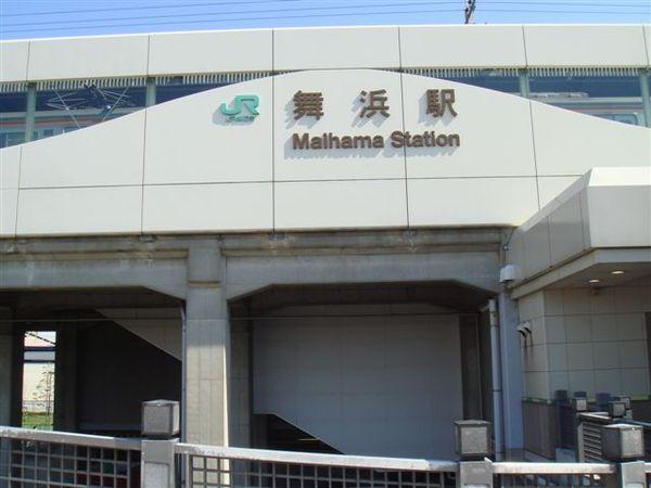 這站叫舞浜站