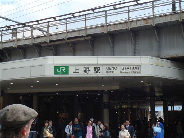 我們要離開上野站