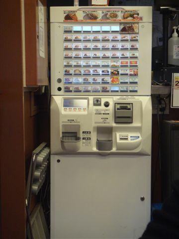 咖哩店的飯票販賣機