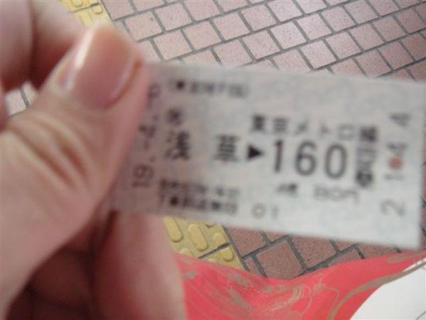 要坐回上野去換車