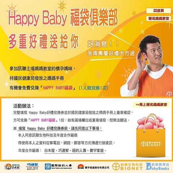 2011-HappyBaby-WDM.jpg
