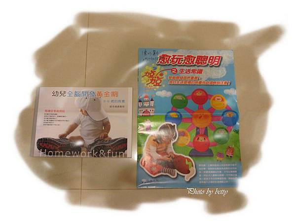 幼兒全腦開發黃金期-1.JPG