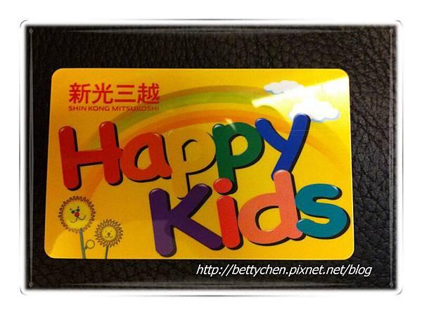 新光三越HAPPY KIDS卡