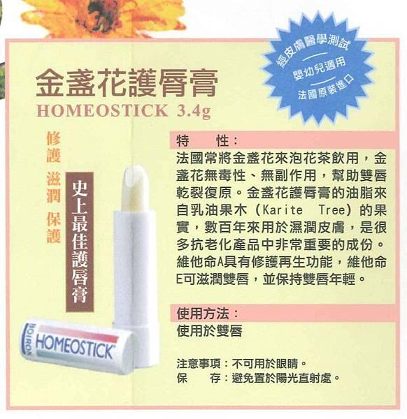 金盞花護唇膏