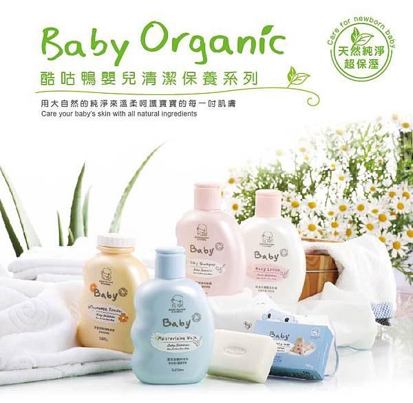 酷咕鴨嬰兒清潔保養系列-嬰兒滋潤沐浴乳1.jpg