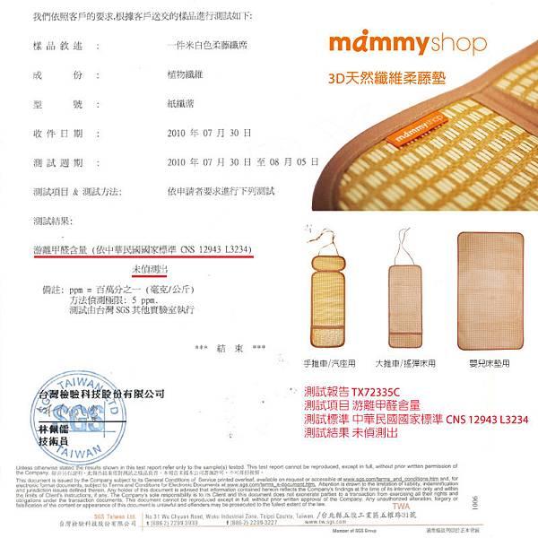 mammyshop_3D纖維柔藤墊_全系列SGS檢測通過.jpg