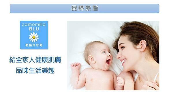 藍色洋甘菊品牌簡介_頁面_12.jpg