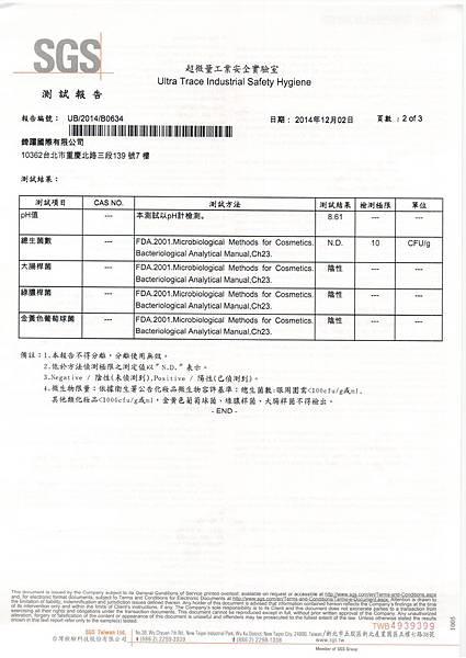 SGS_CAM-317_頁面_2.jpg