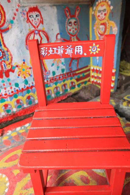 彩虹爺爺專用椅