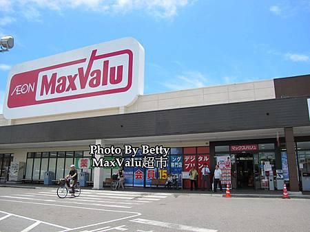 石垣島自由行.綜合攻略~Max Vaky超市