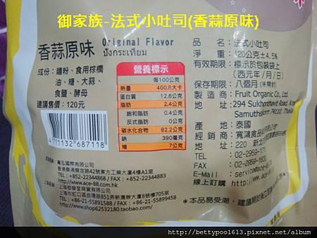 御家族-法式小吐司(香蒜原味)