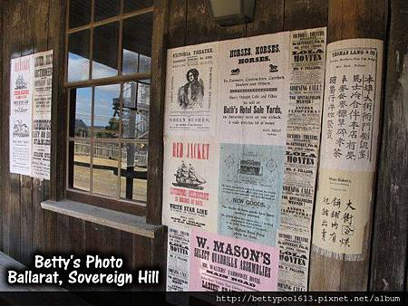 疏芬山淘金小鎮Sovereign Hill