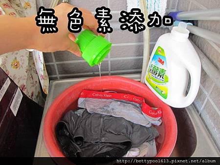 3M洗衣精