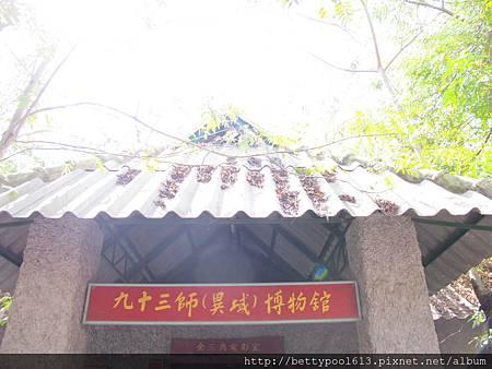金三角文化館