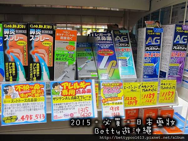 2015必買藥妝。沖繩