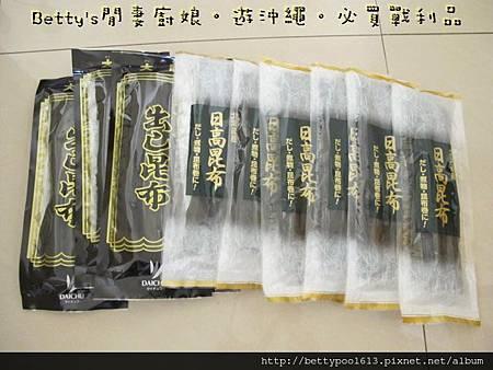 okinawa戰利品