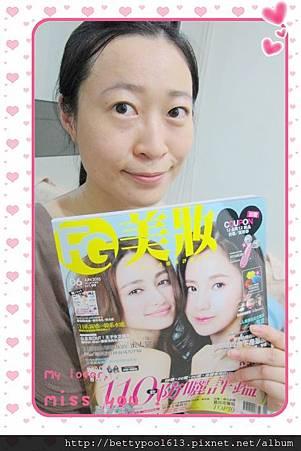 FG6月美妝誌