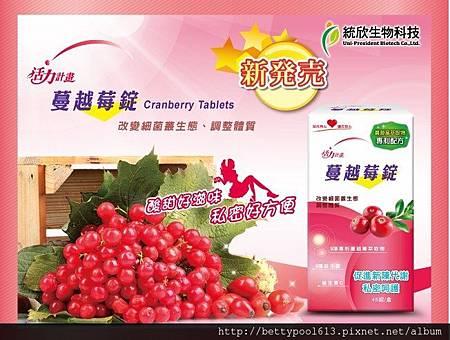 統欣蔓越莓錠