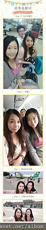 [馬祖三天二夜]Day1♡二個女生漫遊馬祖Matzu♡追淚旅程手扎分享