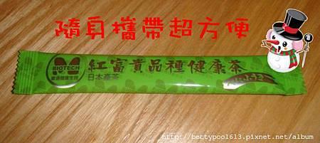 紅富貴綠茶