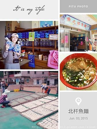 [馬祖北竿必吃]傳統美味♡魚麵及黃金餃♡熱暑也要吃