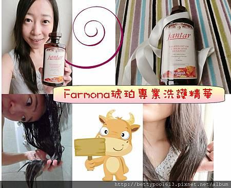 [女人知己試用]Farmona琥珀專業洗護精華♥讓我頭髮烏黑亮麗不糾結
