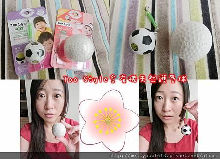 【護唇球推薦】歐洲有機認證♥Too Style含有機天然護唇球♥MIT台灣製造