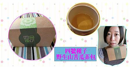 苦瓜種子茶