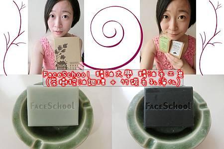 【手工皂推薦】FaceSchool 精油大學 精油手工皂(茶樹控油調理 + 竹碳毛孔淨化)-從此告別敏感肌