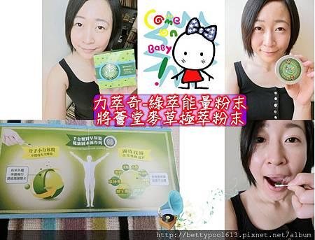 [女人知己試用]力萃奇-綠萃能量粉末,將薈堂麥草極萃粉末複方調配好吸收