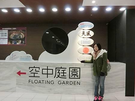 梅田展望台