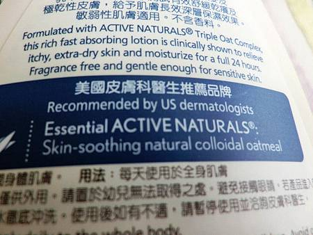 燕麥身體乳
