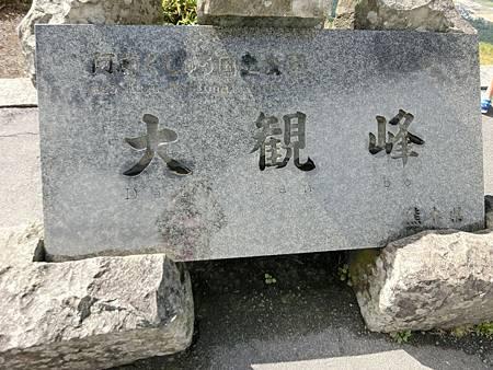 阿蘇大觀峰