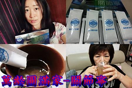 [萬齡圓滿家]鈣質補充品♥關節寧♥照顧全家鈣健康~