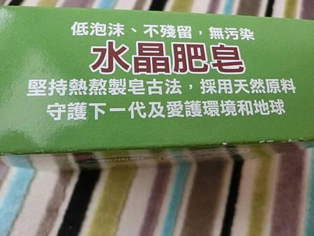 南僑水晶皂