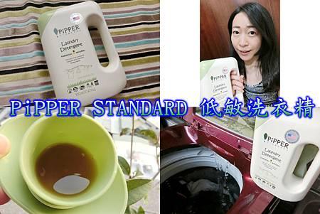 【酵素洗衣精推薦】居家生活好物PiPPER STANDARD 低敏洗衣精,添加鳳梨酵素的洗衣新選擇!