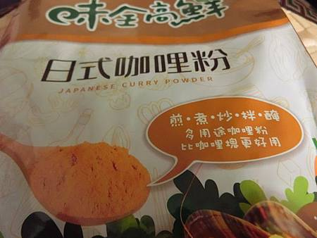 味全高鮮咖哩粉