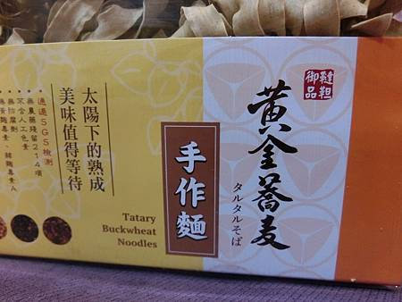 蕎麥麵+茶