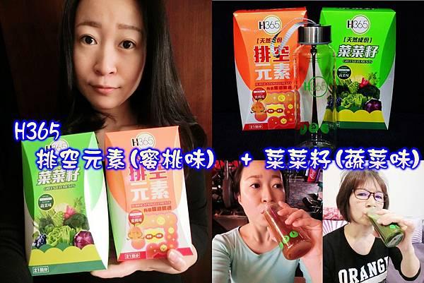【健康口訣】H365 1日1排空~懶懶腸動起來,排空元素(蜜桃味)+菜菜籽(蔬菜味)少女食代養成術!