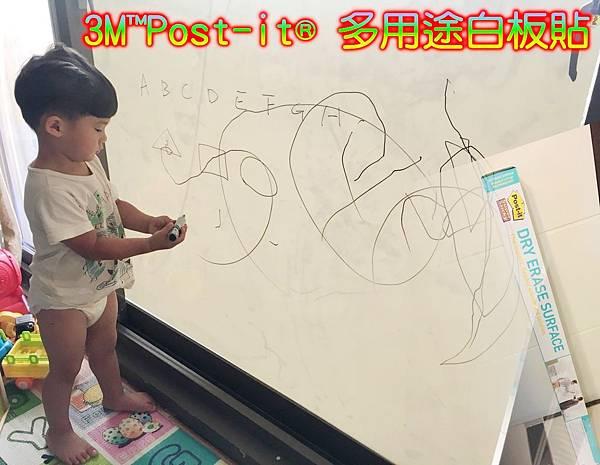 【育兒好物推薦】3M™Post-it® 多用途白板貼,讓家裡的牆壁就此白白淨淨的!!